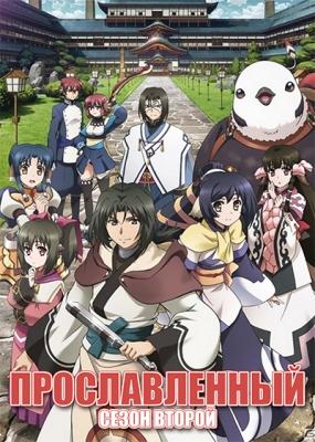 Прославленный (второй сезон) / Utawarerumono: Itsuwari no Kamen