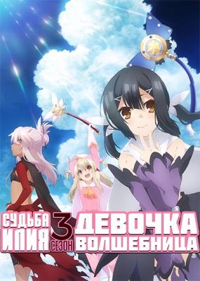 Судьба: Девочка волшебница Илия (третий сезон) / Fate/Kaleid Liner Prisma Illya Zwei Herz!