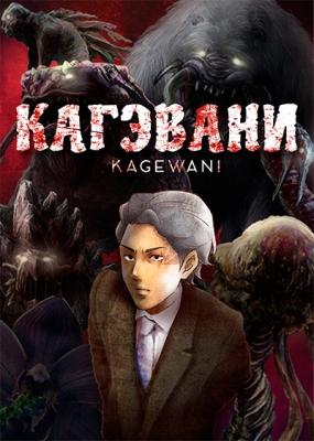 Кагэвани / Kagewani