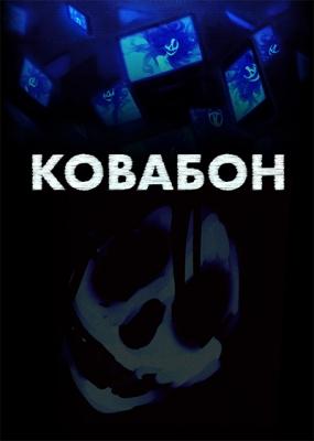 Ковабон / Kowabon