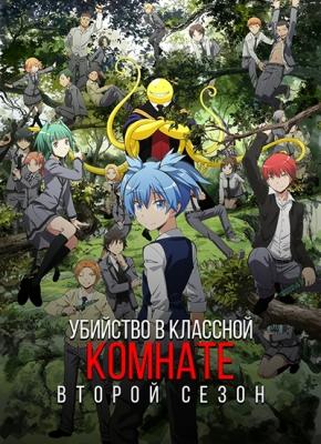 Убийство в классной комнате (второй сезон) / Ansatsu Kyoushitsu (TV) 2nd Season