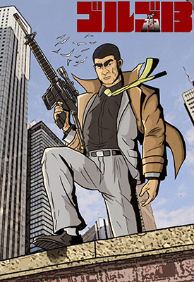 Голго-13: Профи / Golgo 13: The Professional