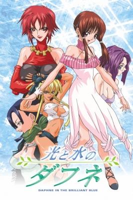 Дафна: Тайна сияющих вод / Hikari to Mizu no Daphne