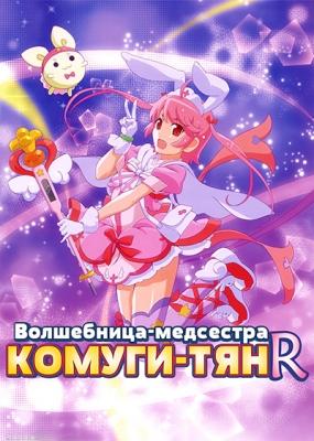Волшебница-медсестра Комуги-тян Эр / Nurse Witch Komugi-chan R