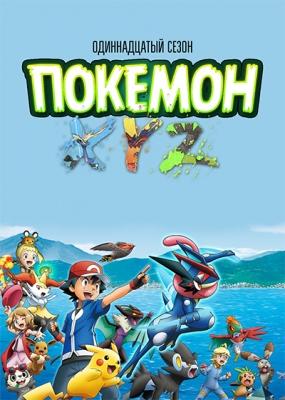 Покемон (одиннадцатый сезон) / Pocket Monsters XY&Z