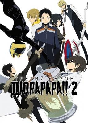 Дюрарара!! 2 (третий сезон) / Durarara!!x2 Ketsu