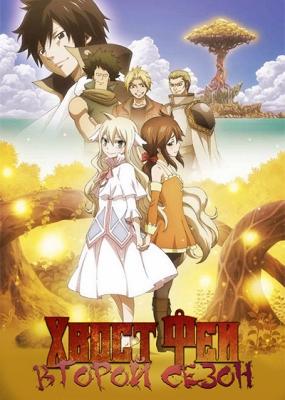 Хвост Феи (второй сезон) / Fairy Tail (2014)