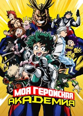 Моя геройская академия / Boku no Hero Academia