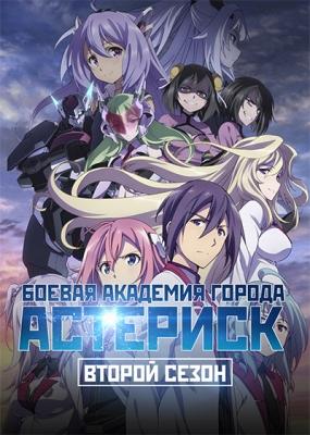 Боевая академия города Астериск (второй сезон) / Gakusen Toshi Asterisk 2nd Season