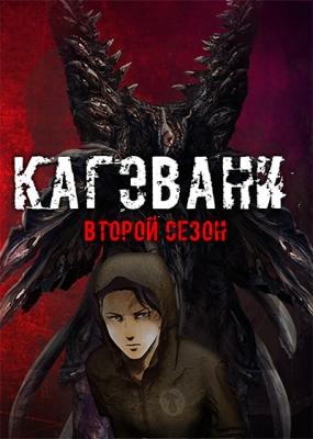 Кагэвани (второй сезон) / Kagewani: Shou