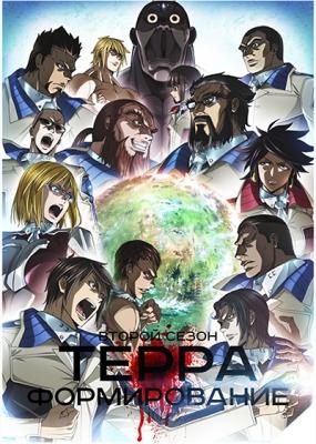 Терраформирование (второй сезон) / Terra Formars Revenge