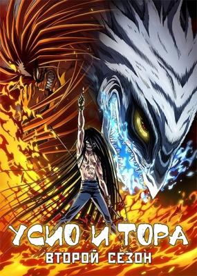Усио и Тора (второй сезон) / Ushio to Tora 2nd Season