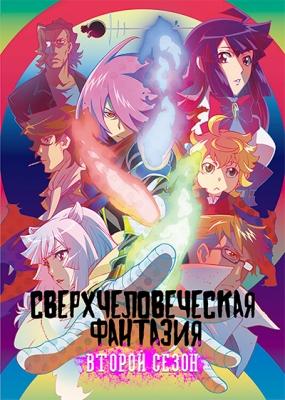 Сверхчеловеческая фантазия (второй сезон) / Concrete Revolutio: Choujin Gensou - The Last Song