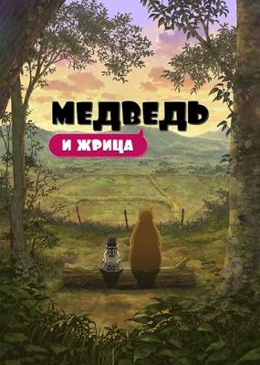 Медведь и жрица / Kumamiko: Girl Meets Bear