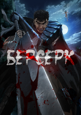 Берсерк (2016) / Berserk