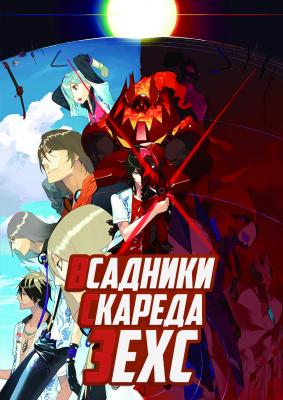 Всадники Скареда Зехс / Scared Rider Xechs