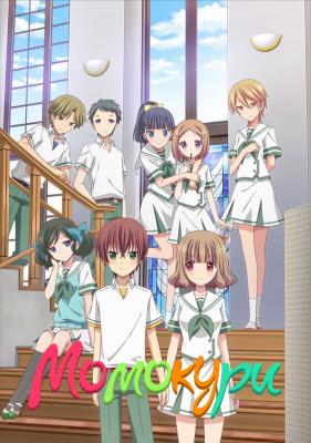 Момокури / Momokuri