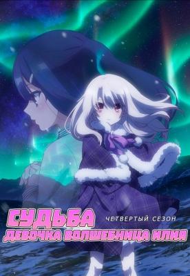 Судьба: Девочка волшебница Илия (четвертый сезон) / Fate/kaleid liner Prisma Illya 3rei!!