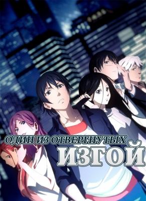 Один из отвергнутых: Изгой / Hitori no Shita: The Outcast