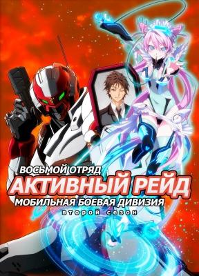 Активный рейд: Мобильная боевая дивизия, восьмой отряд (второй сезон) / Active Raid: Kidou Kyoushuushitsu Dai Hachi Gakari 2nd