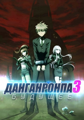 Данганронпа 3: Конец школы надежды - Будущее / Danganronpa 3: The End of Kibougamine Gakuen - Mirai-hen