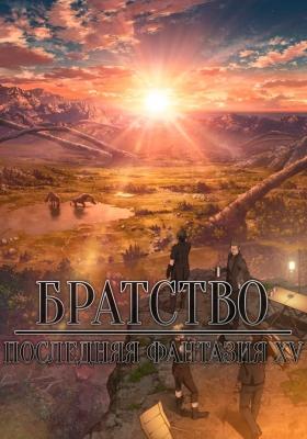 Братство: Последняя фантазия XV / Brotherhood: Final Fantasy XV