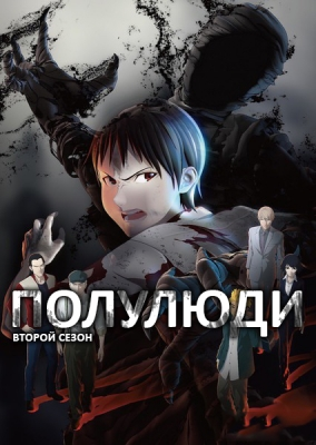 Полулюди (второй сезон) / Ajin 2nd Season