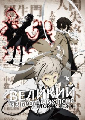 Великий из бродячих псов (второй сезон) / Bungou Stray Dogs 2nd Season