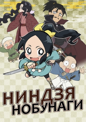 Ниндзя Нобунаги / Nobunaga no Shinobi