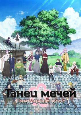 Танец мечей: Цветочный круг / Touken Ranbu: Hanamaru