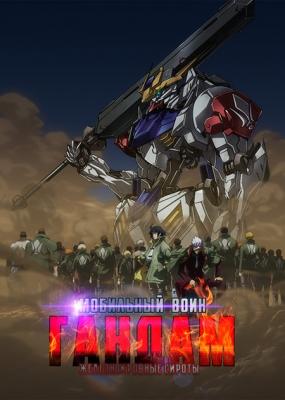 Мобильный воин ГАНДАМ: Железнокровные сироты (второй сезон) / Kidou Senshi Gundam: Tekketsu no Orphans 2nd Season