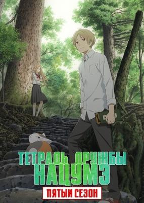 Тетрадь дружбы Нацумэ (пятый сезон) / Natsume Yuujinchou Go