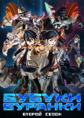 Бубуки Буранки (второй сезон) / Bubuki Buranki: Hoshi no Kyojin