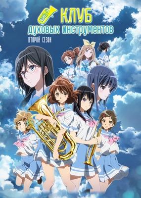 Клуб духовых инструментов (второй сезон) / Hibike! Euphonium 2nd Season