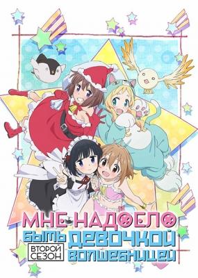 Мне надоело быть девочкой-волшебницей (второй сезон) / Mahou Shoujo Nante Mou Ii Desukara 2nd Season