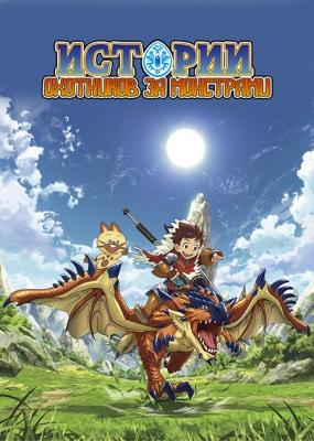 Истории охотников за монстрами / Monster Hunter Stories Ride On
