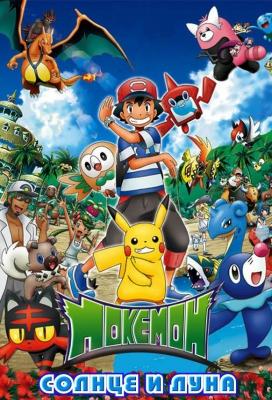 Покемон: Солнце и Луна / Pocket Monsters Sun & Moon 1-91 серия из 100 (HD 720)