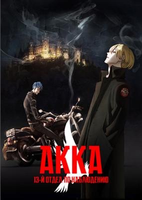 АККА: 13-й отдел по наблюдению / ACCA 13-ku Kansatsu-ka