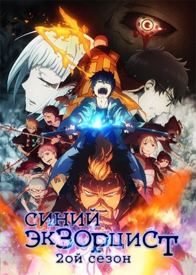 Синий Экзорцист (второй сезон) / Ao no Exorcist: Kyoto Fujouou-hen