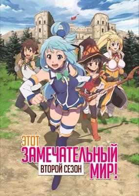 Этот замечательный мир! (второй сезон) / Kono Subarashii Sekai ni Shukufuku wo! Second Season