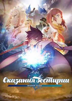 Сказания Зестирии (второй сезон) / Tales of Zestiria: The X Second Season