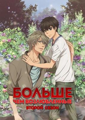Больше, чем возлюбленные (второй сезон) / Super Lovers Second Season