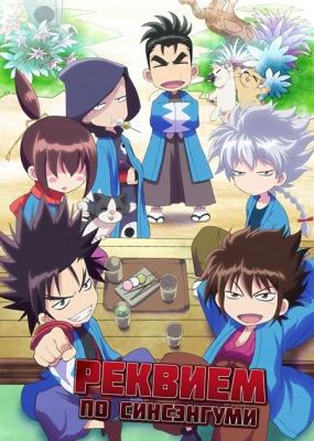 Реквием по Синсэнгуми / Chiruran: Nibun no Ichi