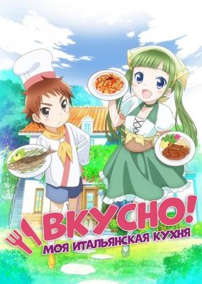 Вкусно! Моя итальянская кухня  / Piace: Watashi no Italian