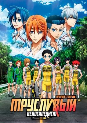 Трусливый Велосипедист (третий сезон) / Yowamushi Pedal: New Generation