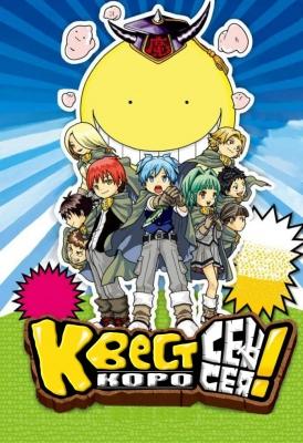 Квест Коро-сенсея! / Koro-sensei Quest!