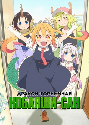 Дракон-горничная Кобаяши-сан / Kobayashi-san Chi no Maid Dragon