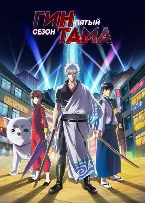Гинтама (пятый сезон) / Gintama (2017)