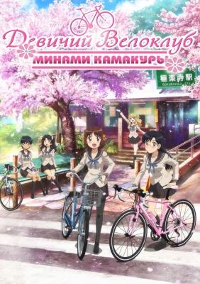 Девичий велоклуб Минами Камакуры / Minami Kamakura Koukou Joshi Jitensha Bu
