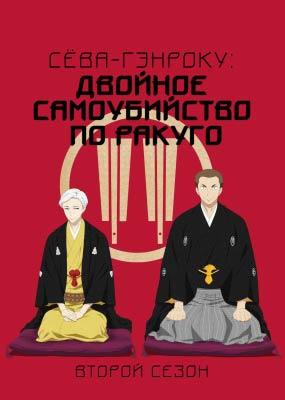 Сёва-Гэнроку: Двойное самоубийство по ракуго (второй сезон) / Shouwa Genroku Rakugo Shinjuu: Sukeroku Futatabi-hen